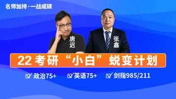 22考研政治名师导学班