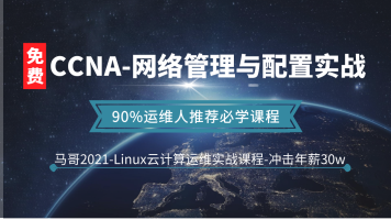 linux网络教程-马哥2021全新网络管理与配置实战