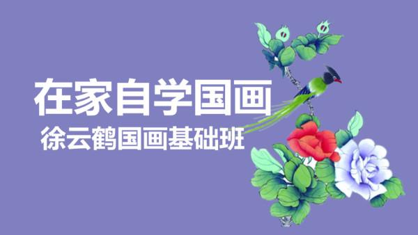 30天学会国画【雄狮网校】