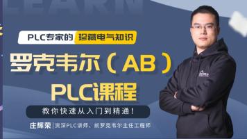 想要在线学罗克韦尔(AB)PLC , 就这么简单!