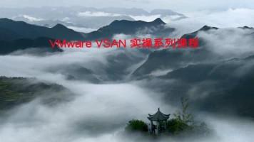 VMware VSAN 实操系列课程
