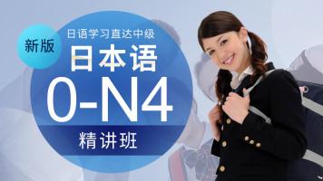 【上元网校新版】日语零基础至N4学习 新标准日本语上下册连读