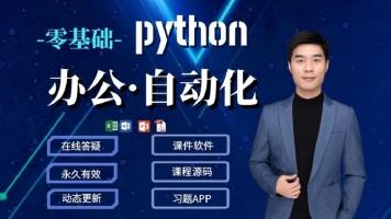 零基础Python+办公自动化Excel+word+pdf