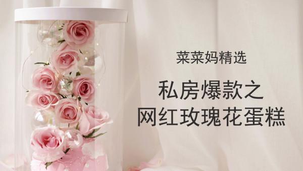 网红玫瑰蛋糕【菜菜妈精选】
