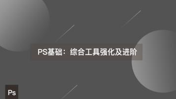 PS基础实训项目:综合工具强化及进阶