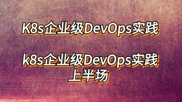 k8s企业级DevOps实践_上半场