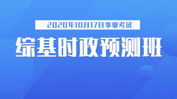 2020年10月17日事业单位考试综基时政预测班