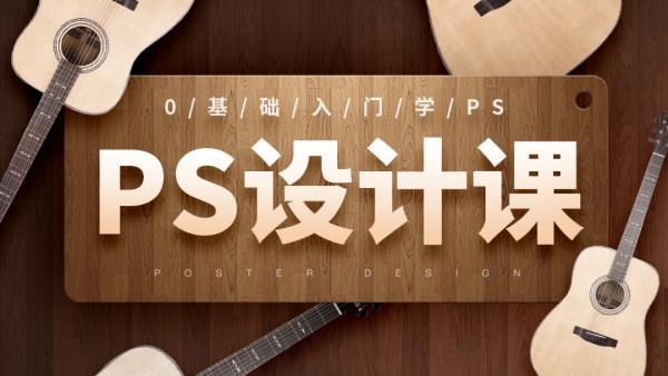 PS体验课-3节直播 02.18日 开课  晚