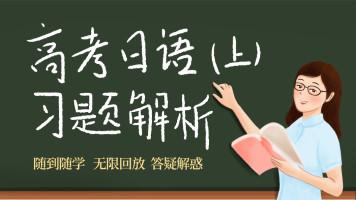 高考日语课后习题讲解(上)