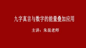 【直播】朱昆老师奇门遁甲《九字真言与数字的能量叠加应用》