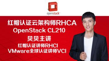 红帽认证云架构师RHCA-(OpenStackCl210)课程