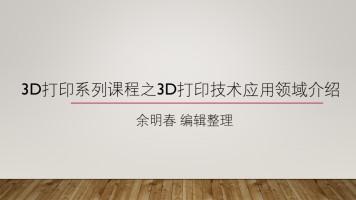 3D打印技术应用领域介绍