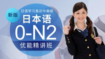 【上元网校2】日语零基础直达N2 标准日本语