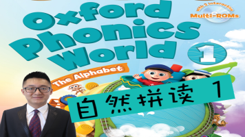 【Level 1】零基础自然拼读法phonics —— The Alphabet 字母表