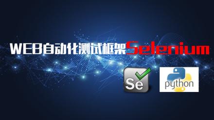 Python自动化测试之Selenium