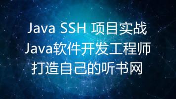 SSH框架项目实战-听书网-java开发-可作为毕业设计