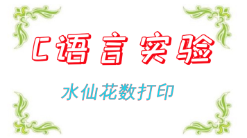 C语言实验——水仙花数打印