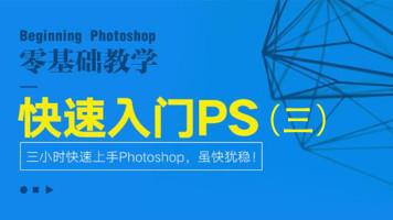 PS零基础教学三小时快速上手Photoshop!(三)