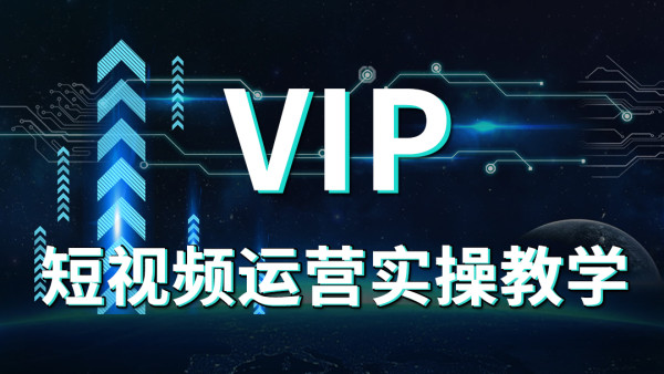 【聚航电商】短视频运营VIP实战班