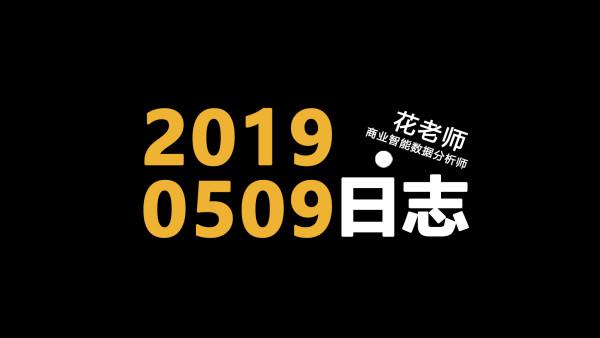 《商业智能数据分析师日志(20190509)》花随花心著