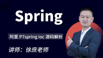阿里P7面试题Spring IOC加载流程源码深度剖析【图灵学院】