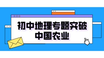 初中地理专题突破——中国农业