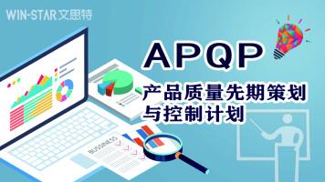质量管理五大工具系列:产品质量先期策划与控制计划(APQP)