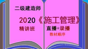 2020二级建造师(二建)《建设工程施工管理》精读班