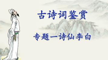 古诗词鉴赏专题一诗仙李白