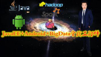 JavaEE+Android+BigData全栈工程师