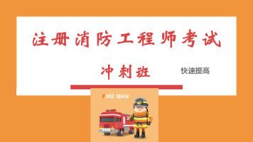 注册消防工程师考试培训【注考公社】