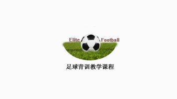 足球青训教学课程