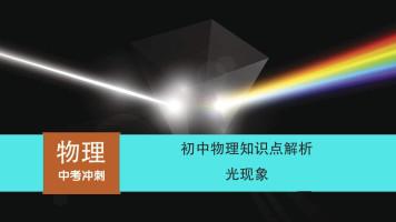 中考物理——光现象