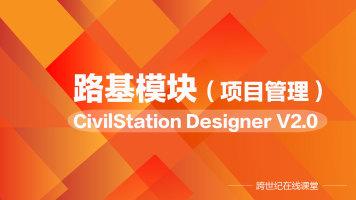 正向设计BIM软件CivilStation Designer路基项目管理