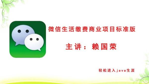 微信生活缴费商业项目标准版