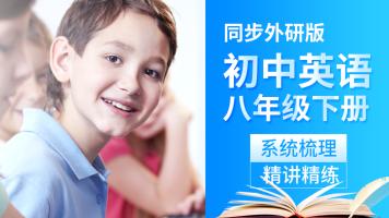 【直播】外研版初中英语八年级下册 知识点梳理语法词汇精讲课程