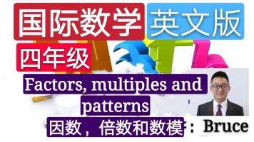 【精品课】四年级小学国际英文数学(因数,倍数,数模)