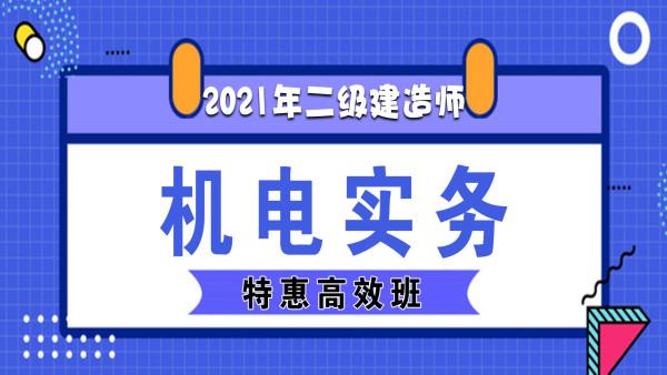 【游一男】2021年二建机电精讲直播课