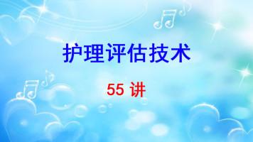 长春医学高等专科学校 护理评估技术 袁兆新 55讲
