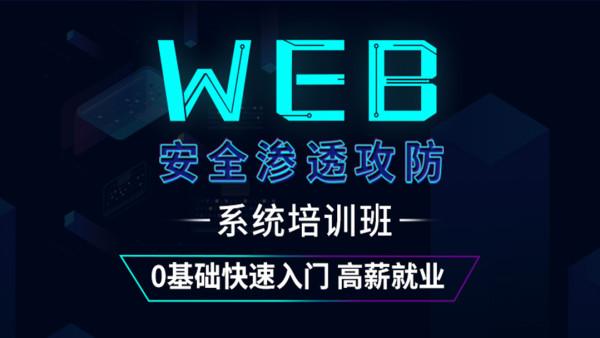WEB渗透系统特训班