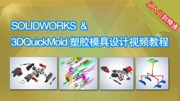 全套 | SOLIDWORKS和3DQuickMold塑胶模具设计视频教程