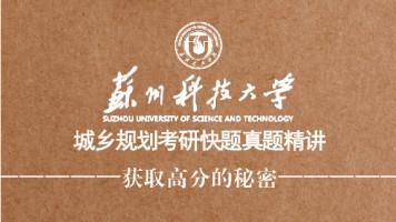 苏州科技大学城乡规划快题精讲