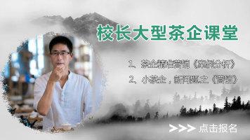 华夏茶学——校长大型茶企课