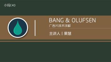 BANG / OLUFSEN广告片技术详解