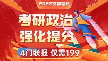 2022考研政治-强化提分特训班【完整版】-文都考研