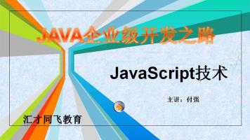 汇才同飞-付强-JavaScript