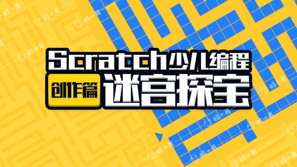 《迷宫探宝》4-16岁scratch少儿编程基础课程-入门创作-码小易