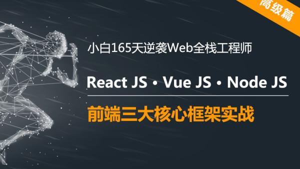 2020逆袭web前端高级开发课程,JS/React/VueJS/NodeJS框架实战