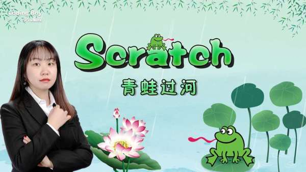 初识Scratch——青蛙过河