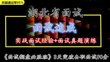湖北省结构化面试国考省考公考面试国家公务员视频真题资料课程